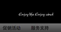 Ainol Strapline 'Enjoy life, enjoy Ainol'