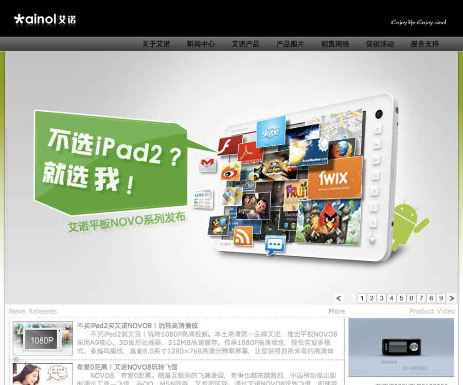 The Ainol tablet - iPad 2 Killer? Who knows, but anyway, according to them, you should 'Enjoy life, enjoy Ainol'